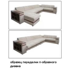 Переделка диванов